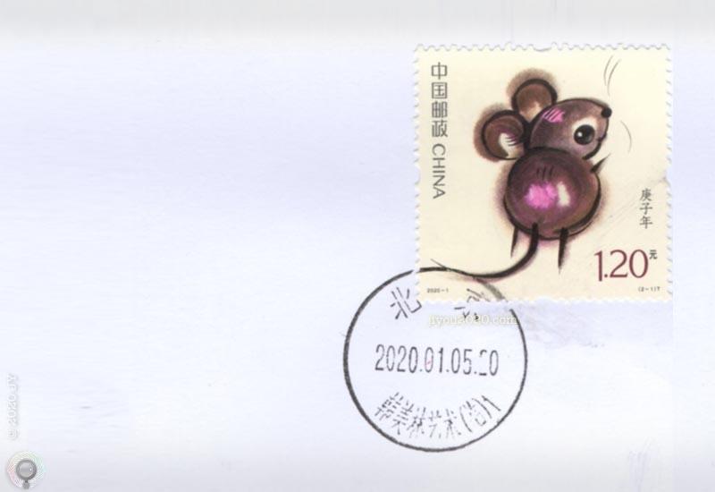 2020-1 《庚子年》生肖邮票首日封