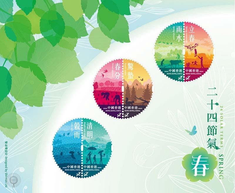 香港2月4日发行《二十四节气——春》特别邮票