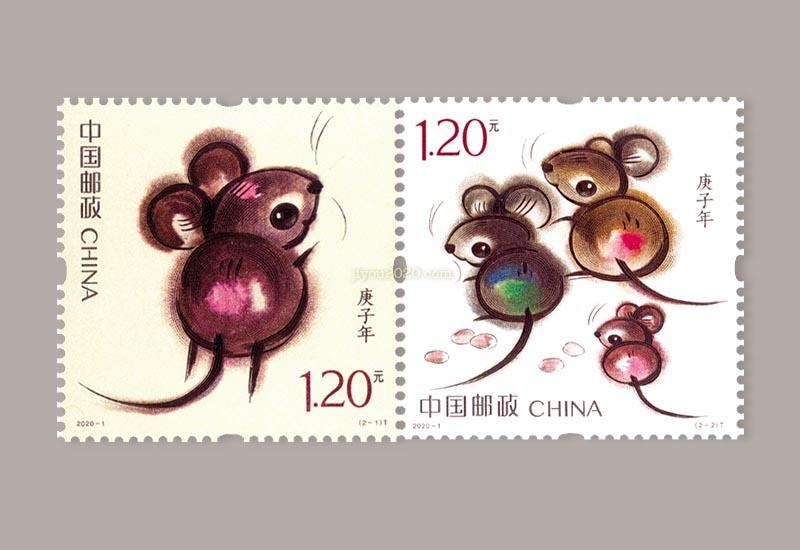 1月5日发行《庚子年》特种邮票