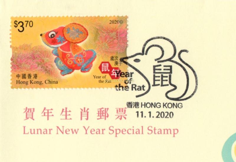 """香港""""岁次庚子(鼠年)""""邮票首日封"""