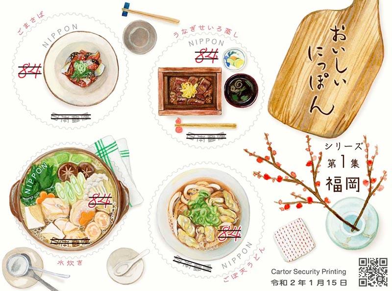 日本1 月 15 日发行《日本美食》系列邮票(第 1 集)