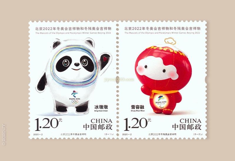 1月16日发行《北京2022年冬奥会吉祥物和冬残奥会吉祥物》纪念邮票