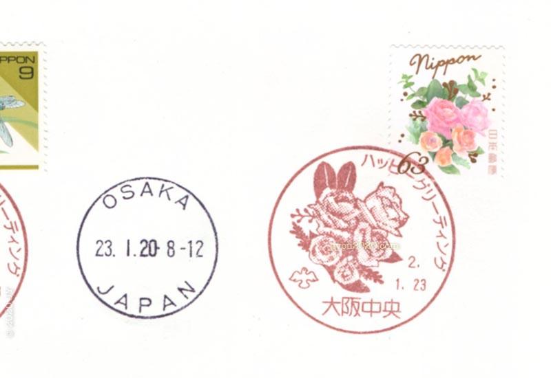 """日本1月23日 """"快乐问候""""郵票首日封"""