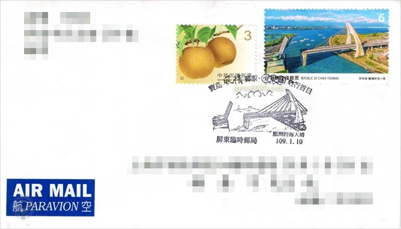 台湾《宝岛风情——屏东县》邮票原地封