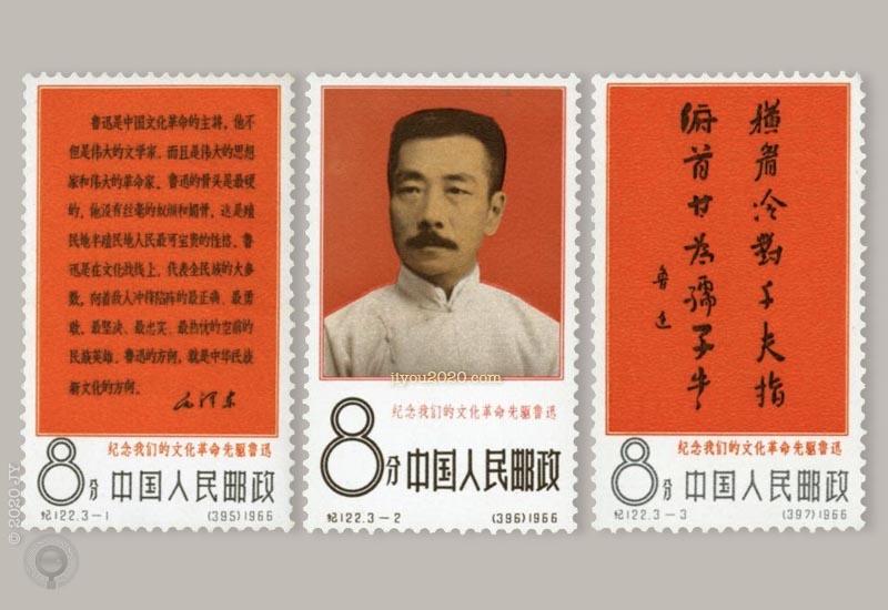 1966年发行的纪122纪念我们的文化革命先驱——鲁迅邮票,值多少钱?