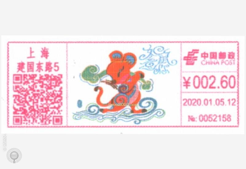 """上海1月5日启用""""庚子年""""邮资机宣传戳"""