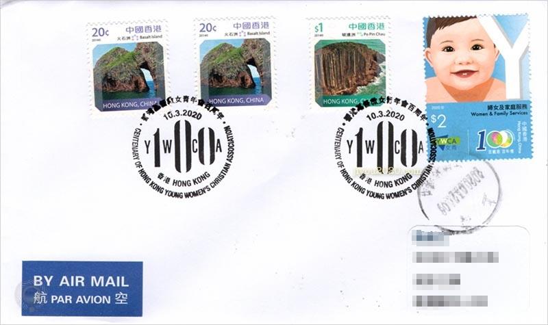 香港《基督教女青年会百周年》邮票首日实寄封