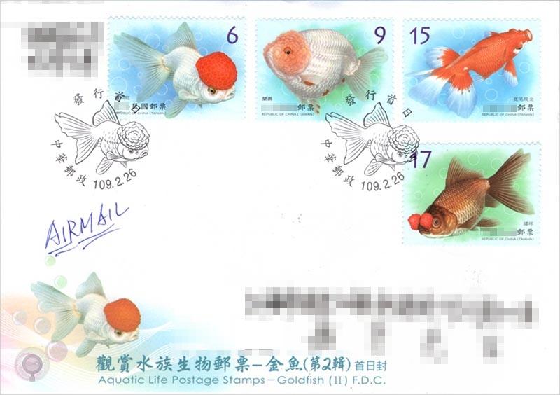 """台湾""""金鱼系列(二)""""邮票首日实寄封"""