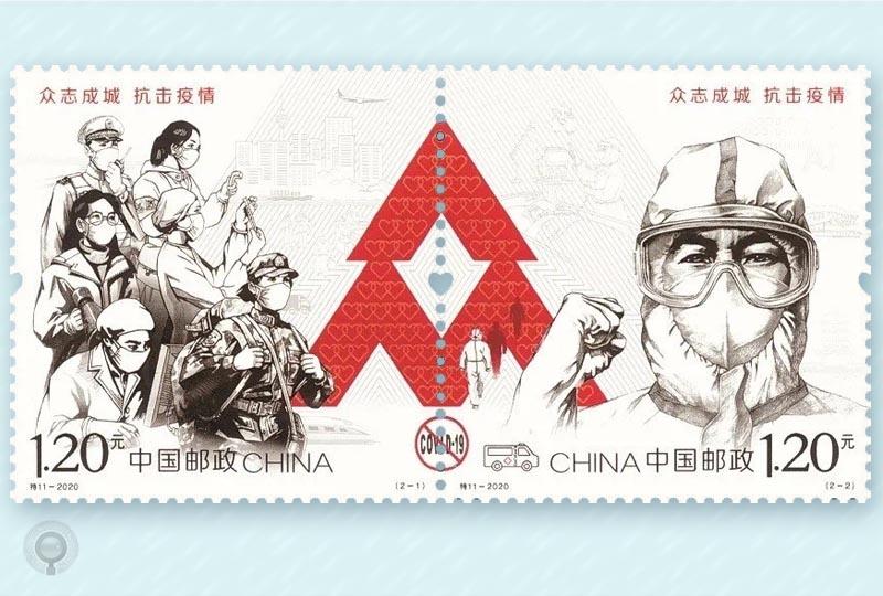 5月11日《众志成城 抗击疫情》特别邮票最终版