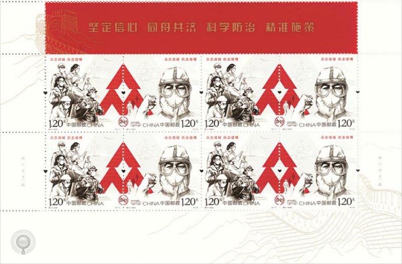 特11 《众志成城 抗击疫情》邮票即时行情(动态更新)