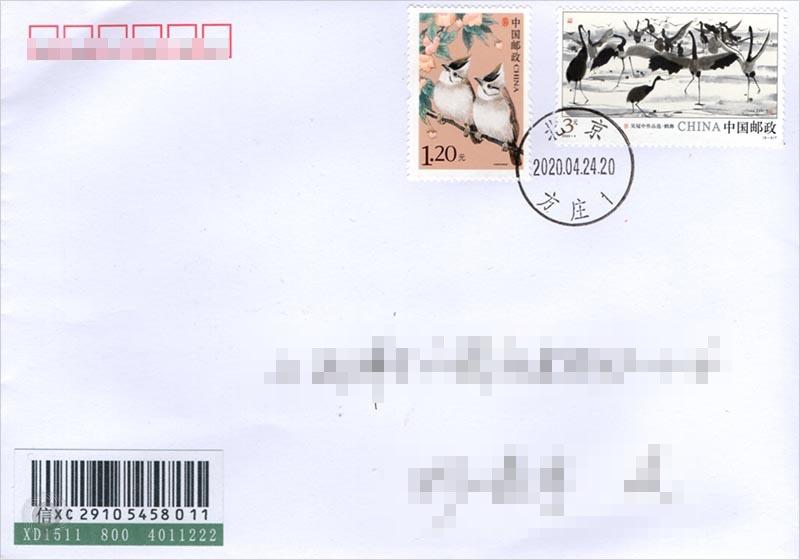 2020-4 《吴冠中作品选》邮票原地封