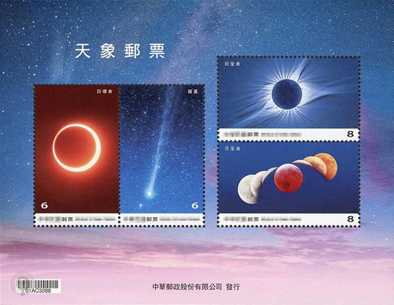 台湾6月20日发行《天象》邮票