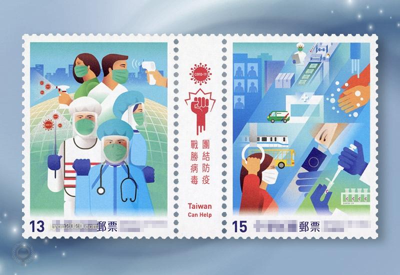 台湾《防疫》邮票原地邮局与邮资研究