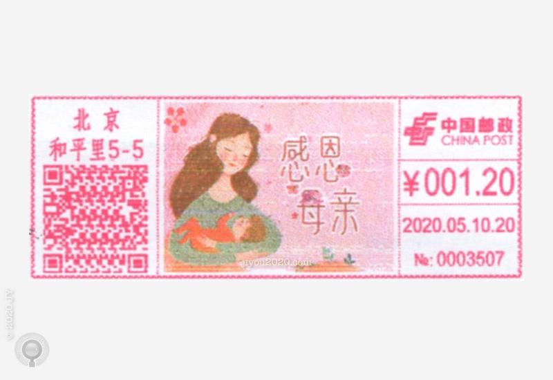 北京5月10日启用《感恩母亲》邮资机宣传戳