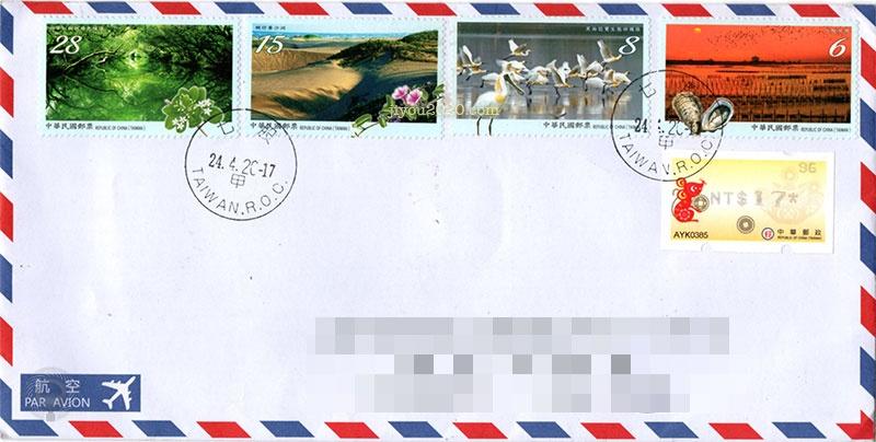 台湾《台江公园》邮票原地封