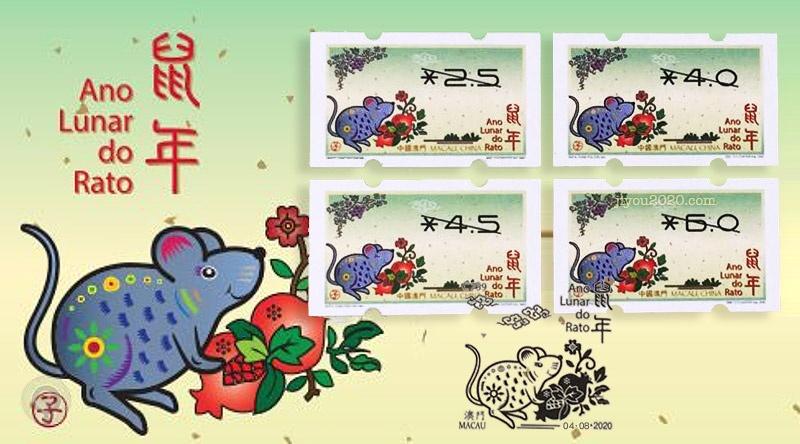 澳门8月4日发行鼠年自动化邮票