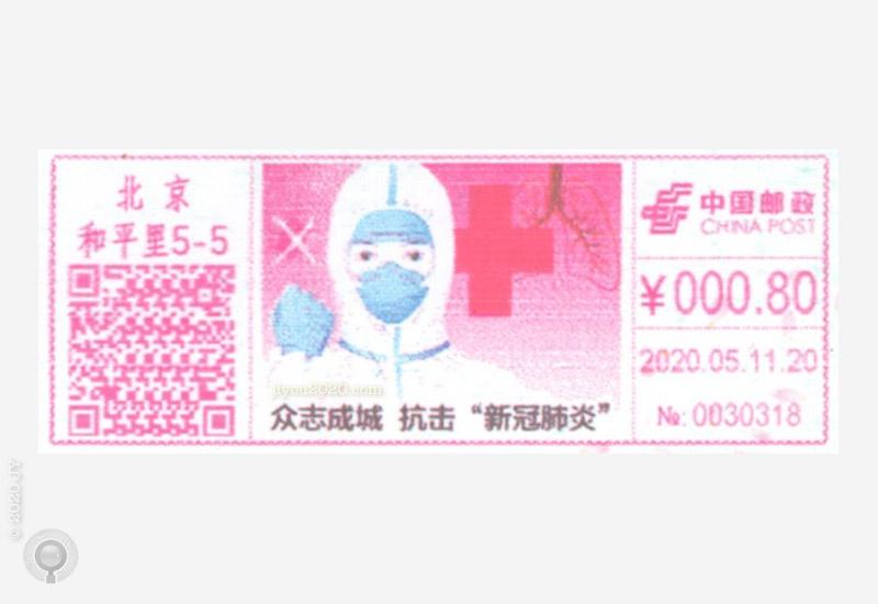 """北京5月11日使用2种""""抗击新冠肺炎""""邮资机宣传戳"""
