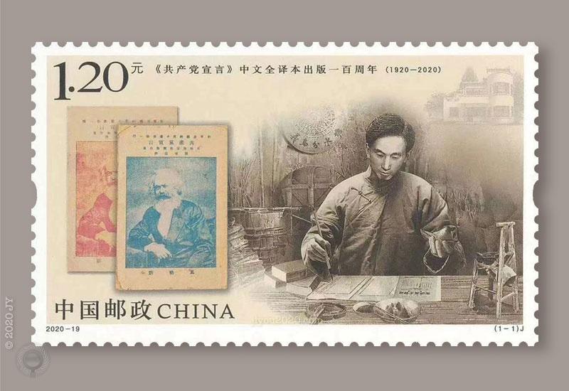 """""""《共产党宣言》中译本出版百年""""邮票原地研究"""