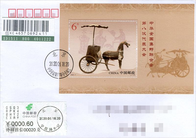 2020-7 《中华全国集邮联合会第八次代表大会》原地封