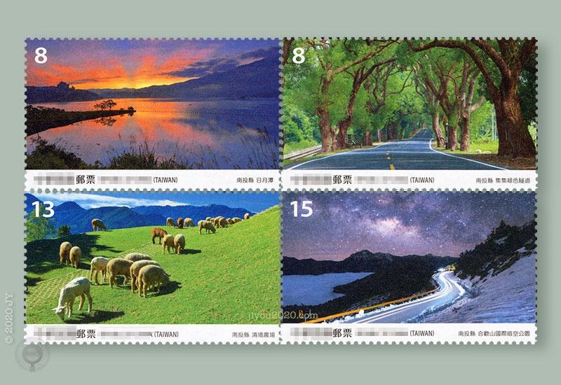 台湾8月12日发行《宝岛风情——南投县》邮票