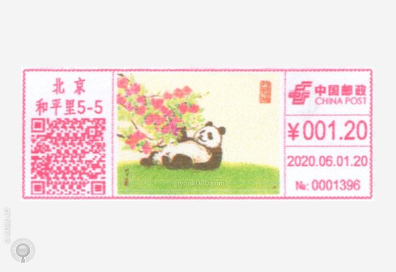 北京6月1日启用《生态环境保护》邮资机宣传戳