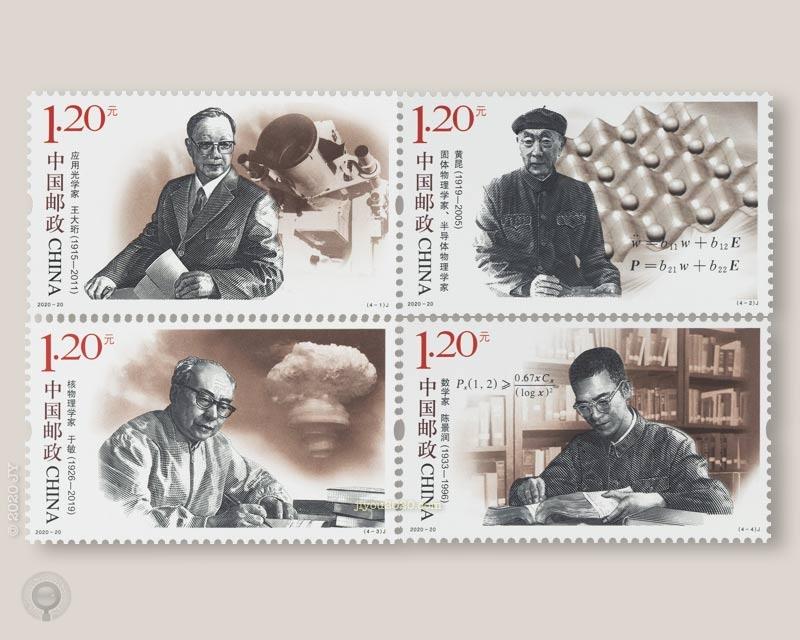 《中国现代科学家(八)》邮票原地研究