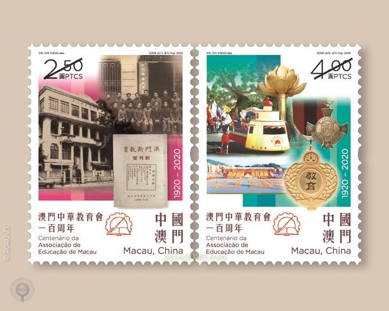 教师节澳门将发行《澳门中华教育会一百周年》邮票