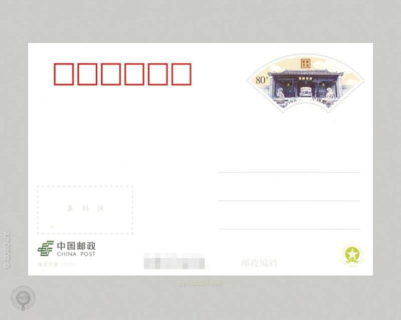 9月26日发行《淮安府署》普资明信片