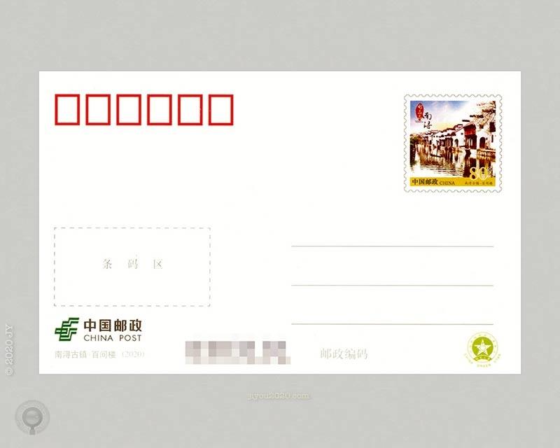 9月15日发行《南浔古镇·百间楼》普资明信片