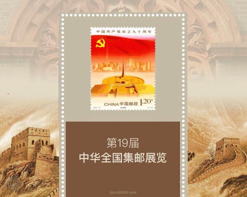 第19届中华全国邮展到底会在哪里举行?
