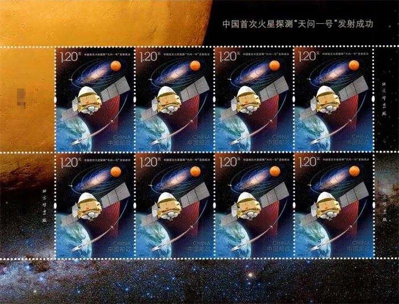 9月26日《天问一号》邮票主图原地:北京、上海