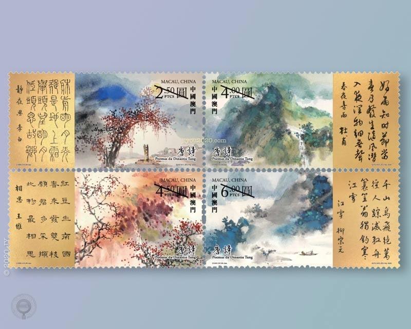 澳门9月28日发行《中国古典诗词——唐诗》