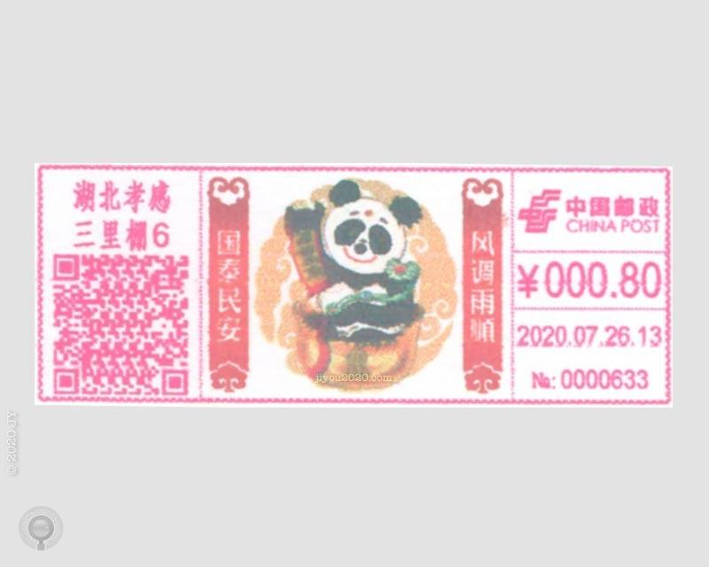 多地7月26日启用《风调雨顺 国泰民安》邮资机宣传戳