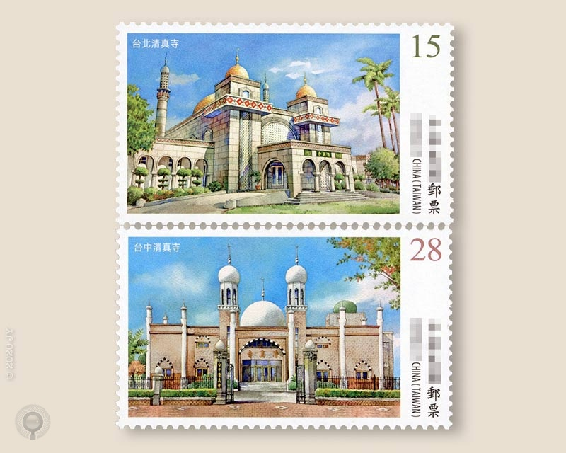 台湾9月29日发行《台湾清真寺》邮票