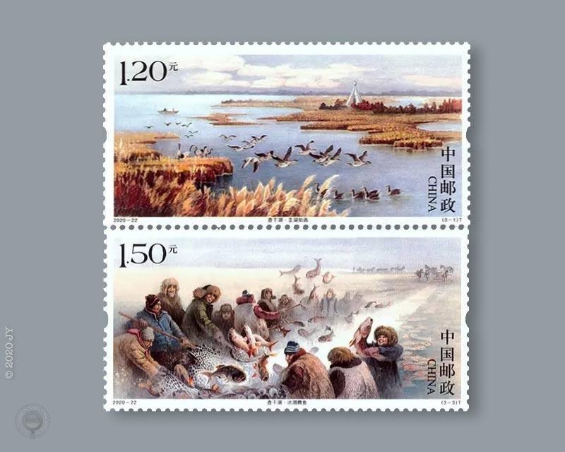 2020-22《查干湖》邮票原地谈