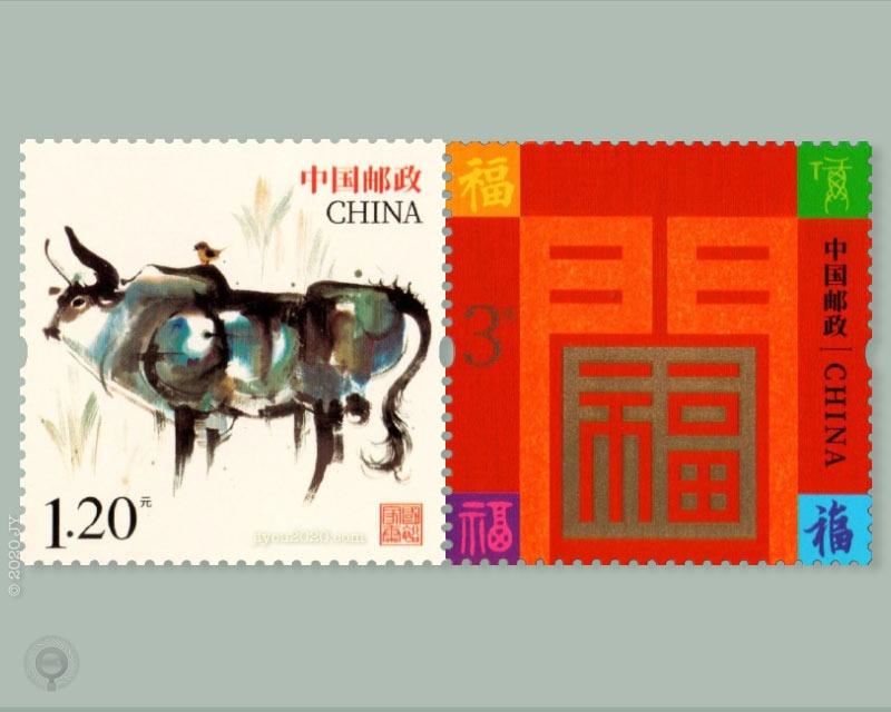 11月5日发行《国裕家康》《新春送福》贺年邮票