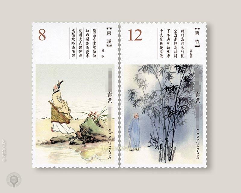 台湾10月14日发行《古典诗词》邮票