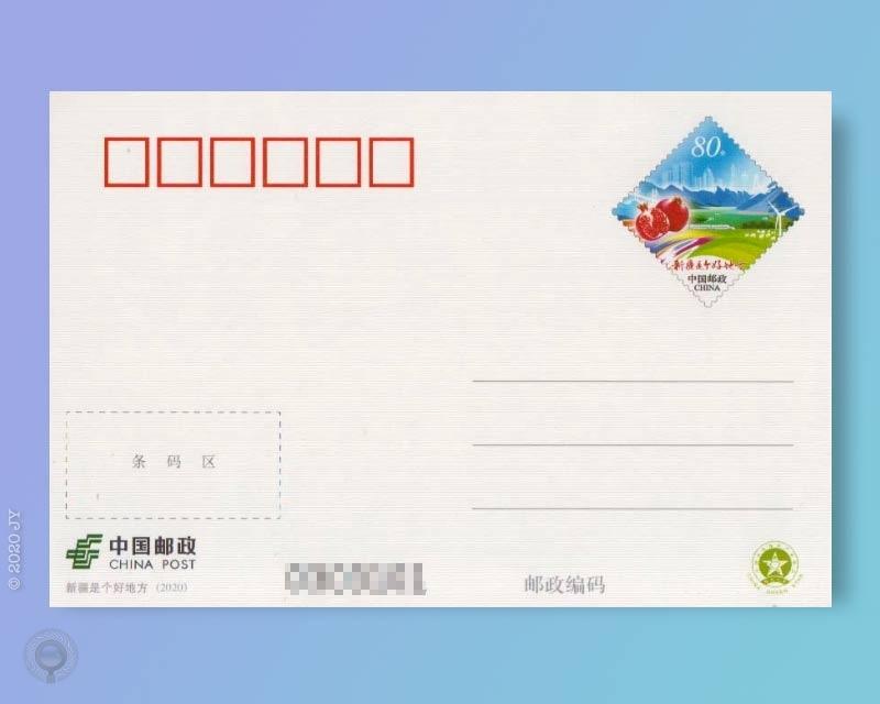 10月21日发行《新疆是个好地方》普资明信片