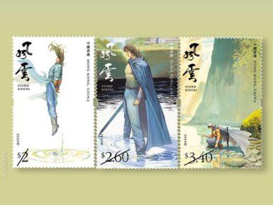 香港10月29日发行《风云》邮票