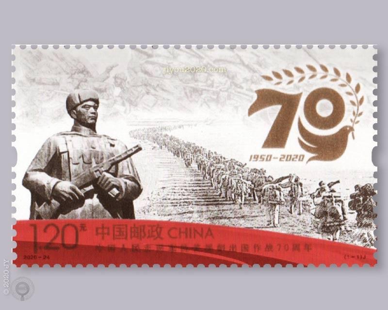 """""""抗美援朝出国作战70周年""""邮票主图、主题原地考"""