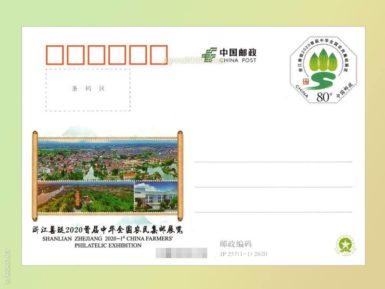 10月31日发行《浙江善琏2020首届中华全国农民集邮展览》邮资片