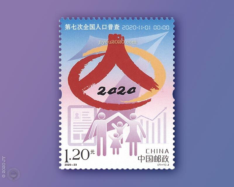 11月1日《第七次全国人口普查》邮票原地谈