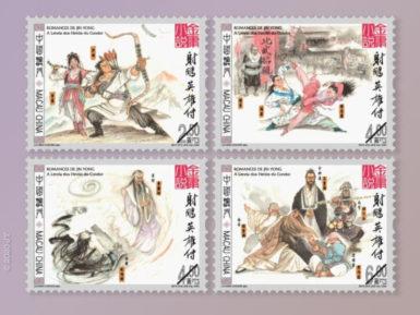 澳门10月30日发行《金庸小说》邮票