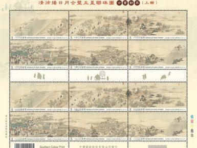 台湾11月11日发行《日月和璧五星联珠图》邮票(上辑)