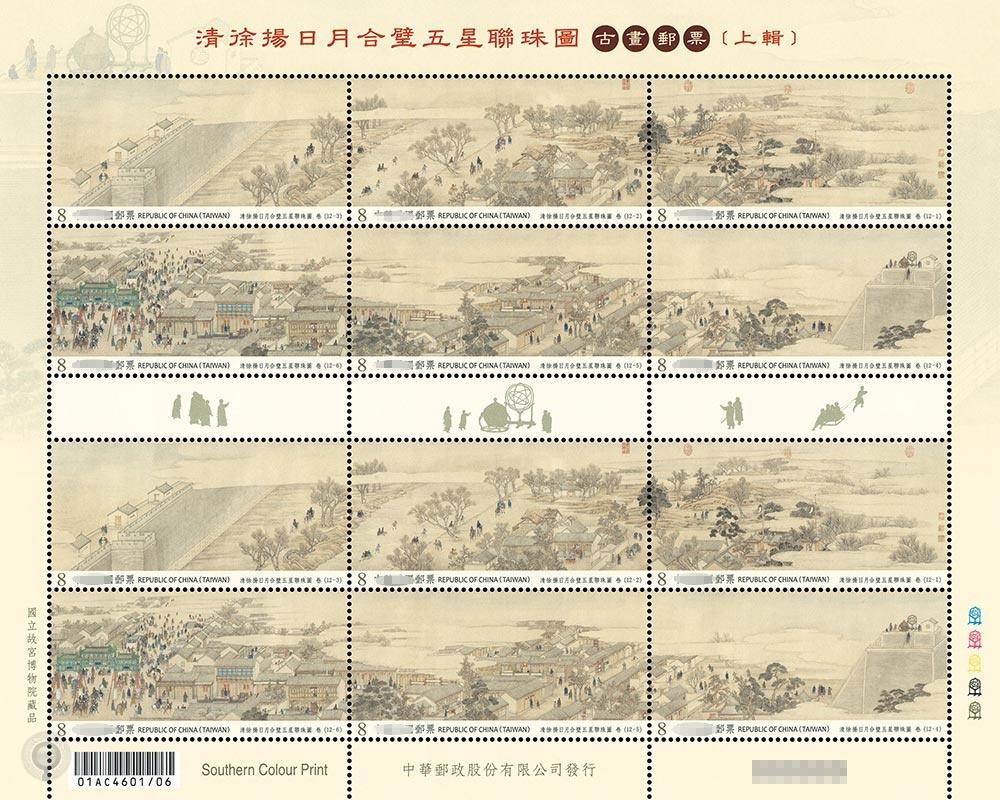 台湾11月11日发行《日月和璧五珠连星图》邮票(上辑)