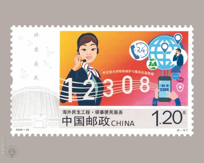 2020-26《海外民生工程》邮票原地谈