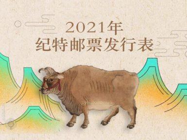 2021年纪、特邮票发行计划正式版高清大图