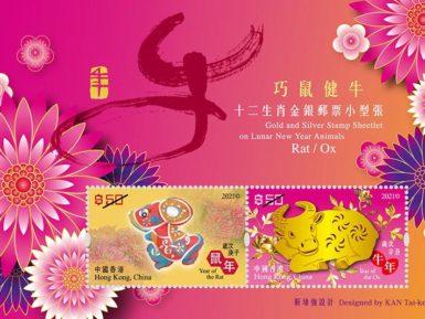 香港2021年上半年邮票发行计划