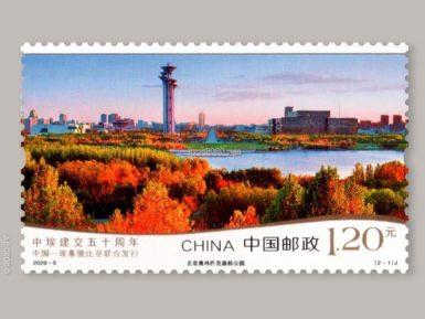 11月24日《中埃建交五十周年》邮票的原地