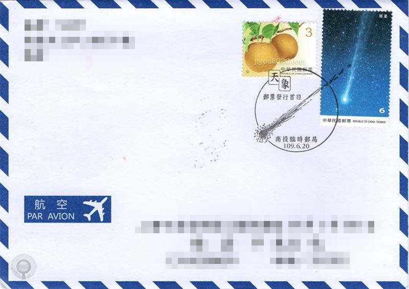 台湾《天象》邮票首日实寄封